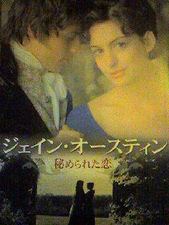 映画〜ジェイン・オースティン〜